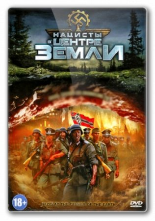 Нацисты в центре Земли / Nazis at the Center of the Earth (2012) HDRip