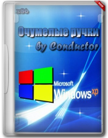 Windows XP Professional SP3 x86 (25.02.13) bu Conductor