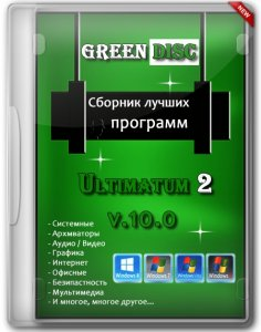 Green Disc Ultimatum 2 v.10.0 (2013/RUS/ENG)