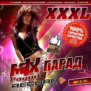 Mix парад Радио Record #15 (2013)
