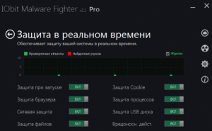 IObit Malware Fighter Pro 2.2.0.16 Final