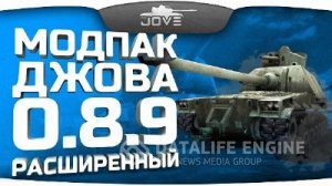 World of Tanks Mods 8.6 Mod Jove [Extended edition] (2013)