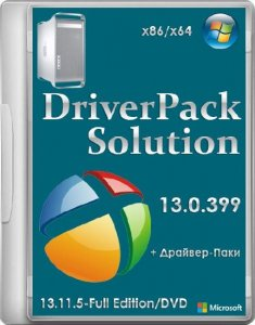 DriverPack Solution 13.0.399 Final + Драйвер-Паки 13.11.5