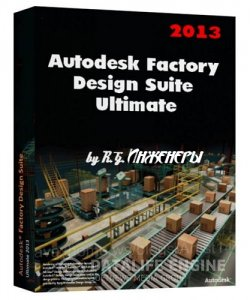 Autodesk Factory Design Suite Ultimate (2013) x86-x64 Eng/Rus by R.G. Инженеры