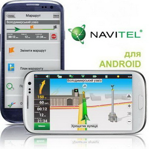 Navitel Navigation 8.7.0.55 Full + RePack (Android)