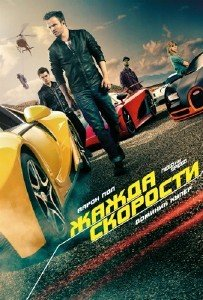 Need for Speed: Жажда скорости / Need for Speed (2014) TS