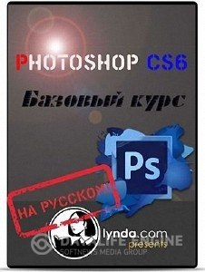 Photoshop CS6 - Базовый курс (2012) PCRec