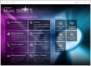 Ashampoo Music Studio 5.0.2.2