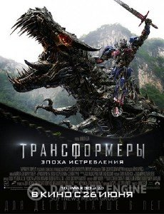 Трансформеры: Эпоха истребления / Transformers: Age of Extinction (2014) TS