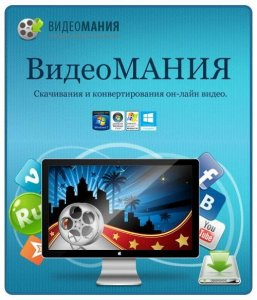 ВидеоМАНИЯ 3.17 Repack by Kaktustv + Portable by Valx