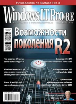 Windows IT Pro/RE №8 (август 2014)